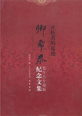 Trail Blazers - Mr. Qing Hittite eighty birthday Festschrift ( fine ) : Cover Jianmin 118(Chinese ...