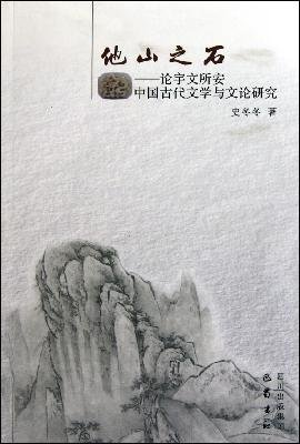 9787807526704: Other Mountains: Stephen Owen on the ancient Chinese literature and literary theory of