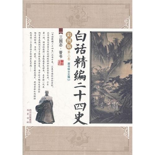 Vernacular fine of Twenty-Four (vol. 3): Three Kingdoms Jin Shu (color version)(Chinese Edition): ...