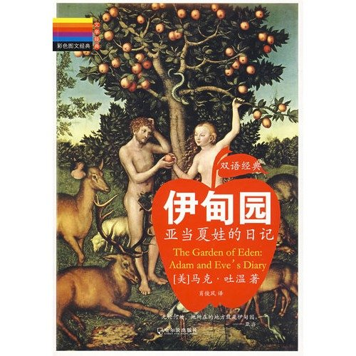 9787807535041: Garden of Eden: Adam and Eve s Diary: bilingual classic(Chinese Edition)