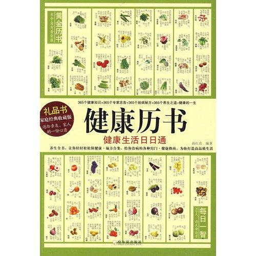 9787807535607: Health Calendar(Chinese Edition)