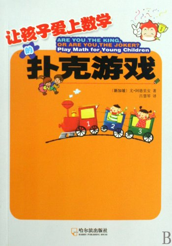 Let The Children Fall In Love With Mathematics Poker(chinese Edition)
