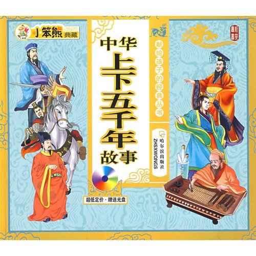 China five thousand years the story (with: CUI ZHONG LEI
