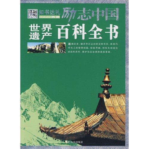 9787807536642: Encyclopedia of World Heritage (Paperback)