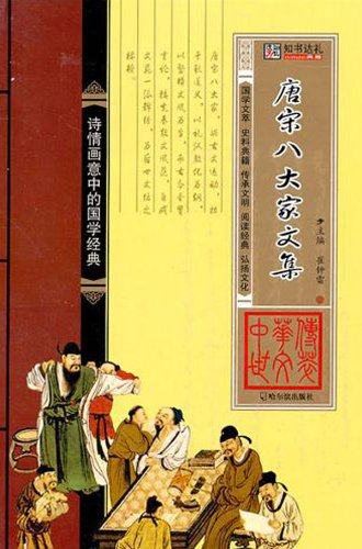Tang and Song Eight Great Collection [paperback](Chinese: CUI ZHONG LEI