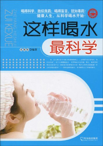 Genuine drink so most scientific books 9787807538820(Chinese Edition): CHENG HAI YAN
