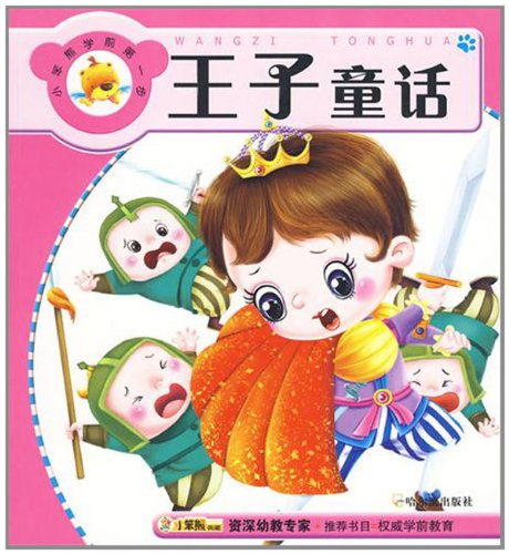 small Benxiong the first step of pre-Princess: CUI ZHONG LEI