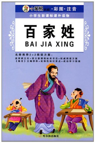 STUDENTS A NEW LESSON REINCARNATION STANDARD READING: LEI, CUI ZHONG