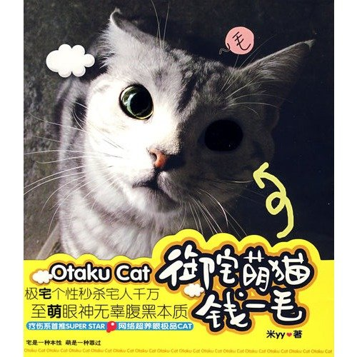 Meng money an otaku cat hair ( novel )(Chinese Edition): MI YY ZHU