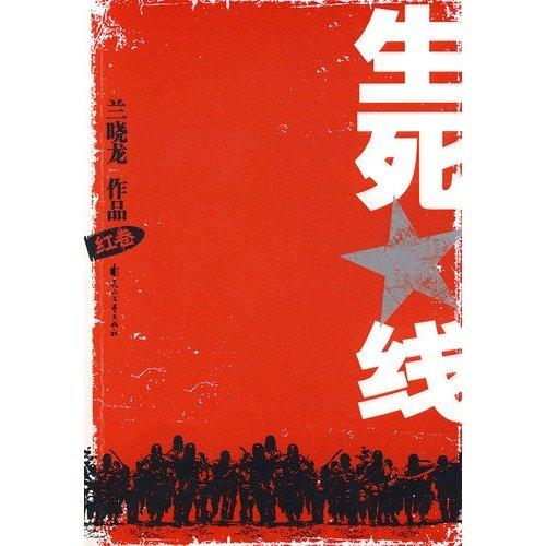 line between: red volume [Paperback]: LAN XIAO LONG