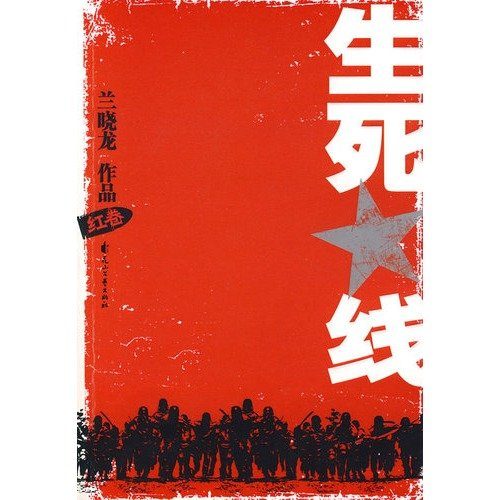line between: red volume [Paperback]: LAN XIAO LONG