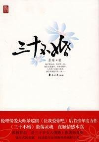 Thirty not married [S19 guarantee genuine ](Chinese Edition): JING YAO