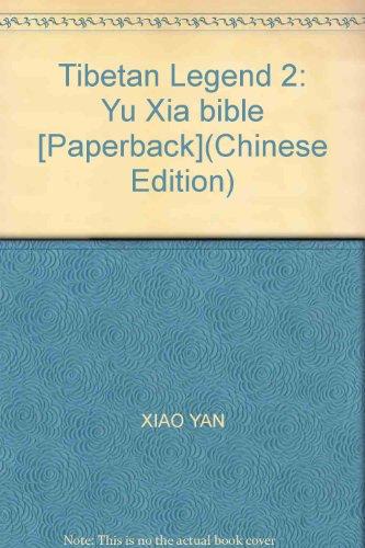 Tibetan Legend 2: Yu Xia bible [Paperback]: XIAO YAN