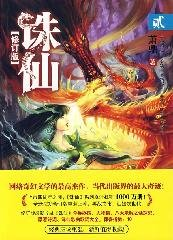 9787807556442: Legend of Chusen (Vol.2)(Revised) (Chinese Edition)