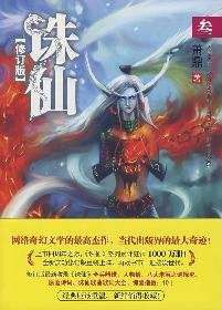 9787807556459: Legend of Chusen (Vol.3)(Revised) (Chinese Edition)