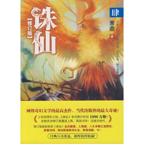 9787807556466: Legend of Chusen (Vol.4)(Revised) (Chinese Edition)