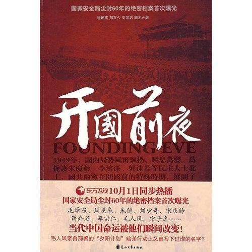 founding Eve(Chinese Edition): ZHU ZHAO BIN