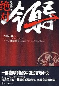 ky ] novels : Absolute Leadership Luotai Qi [Genuine(Chinese Edition): LUO TAI QI