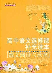 9787807557586: prose reading and appreciation of(Chinese Edition)