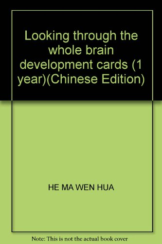 9787807574668: Looking through the whole brain development cards (1 year)(Chinese Edition)