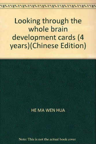 9787807574699: Looking through the whole brain development cards (4 years)(Chinese Edition)