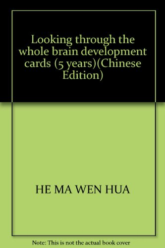 9787807574705: Looking through the whole brain development cards (5 years)(Chinese Edition)