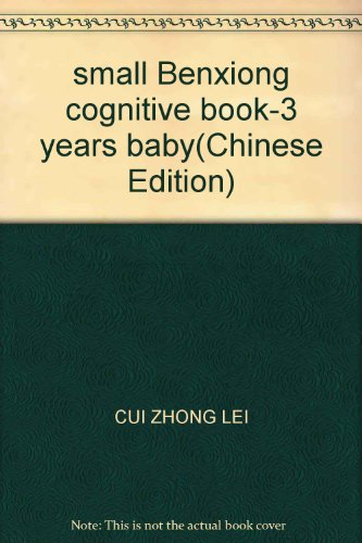 small Benxiong cognitive book-3 years baby(Chinese Edition): CUI ZHONG LEI