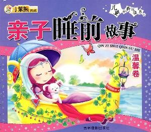 child bedtime stories, warm roll: CUI ZHONG LEI ZHU BIAN