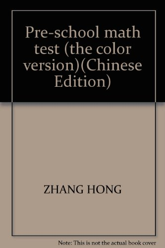 Pre-school math test (the color version)(Chinese Edition): ZHANG HONG