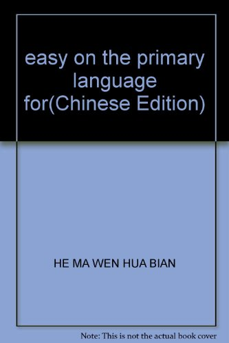 Easily primary school - language preparation(Chinese Edition): BU XIANG