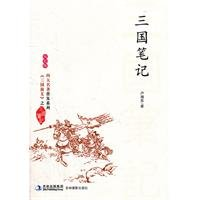 Three notes (color version)(Chinese Edition): LU XU DONG ZHU