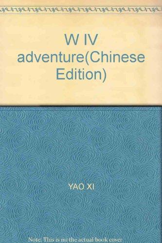 W IV adventure(Chinese Edition): YAO XI