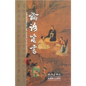 9787807582717: The Analects of Confucius Proverbs (Paperback)