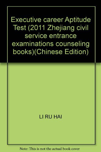 9787807582755: Executive career Aptitude Test (2011 Zhejiang civil service entrance examinations counseling books)(Chinese Edition)