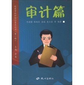 The Hangzhou Social Science literacy series (Series: LI GUO QIANG