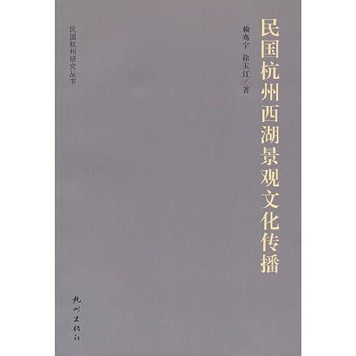 Republic Series: Republic of Hangzhou West Lake Hangzhou Landscape Culture Communication(Chinese ...