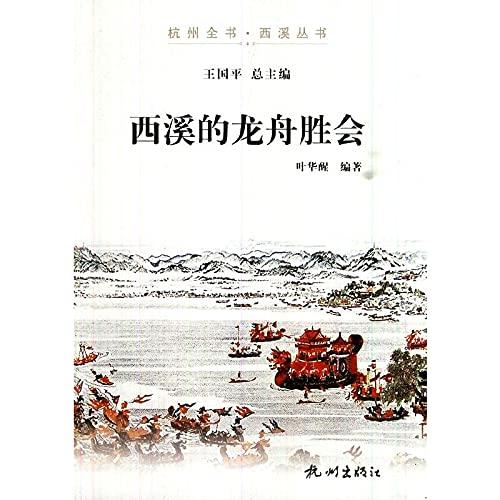 9787807588160: Hangzhou Xixi book Series: Dragon will win Xixi(Chinese Edition)