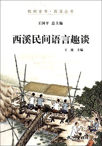 Hangzhou Xixi book Series: Something about Xixi folk language(Chinese Edition): WANG ZAO BIAN