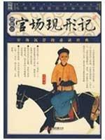 Bureaucrats (Illustrated) (Paperback): LI BAO JIA