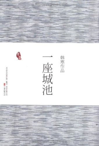 9787807592112: A City (Chinese Edition)