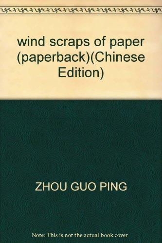9787807597872: wind scraps of paper (paperback)