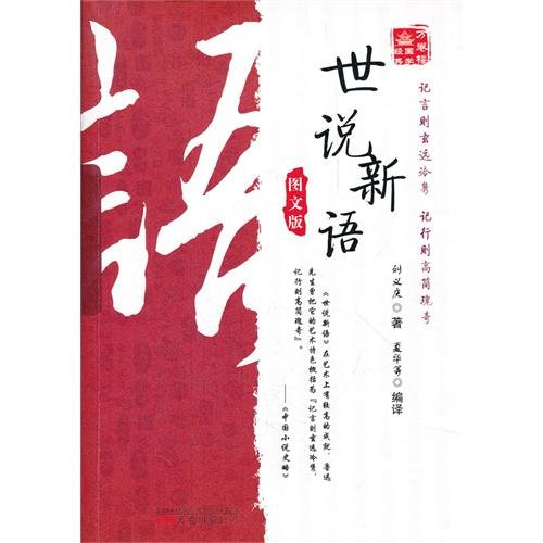 A New Account of the Tales of: liu yi qing