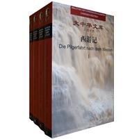 9787807612964: Die Pilgerfahrt Nach Dem Westen (Bibliothek Der Chinesischen Klassiker Chinesisch-Deutsch) (German and Chinese Edition)