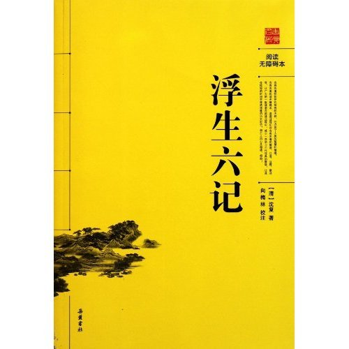 9787807617082: Six Chapters of a Floating Life (Chinese Edition)