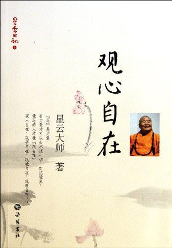 The nebula Diary (9) concept of heart ease(Chinese Edition): XING YUN DA SHI