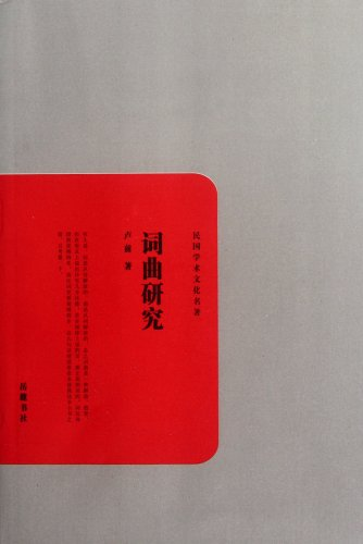 Books 9787807617921 Genuine lyrics Research(Chinese Edition): LU QIAN