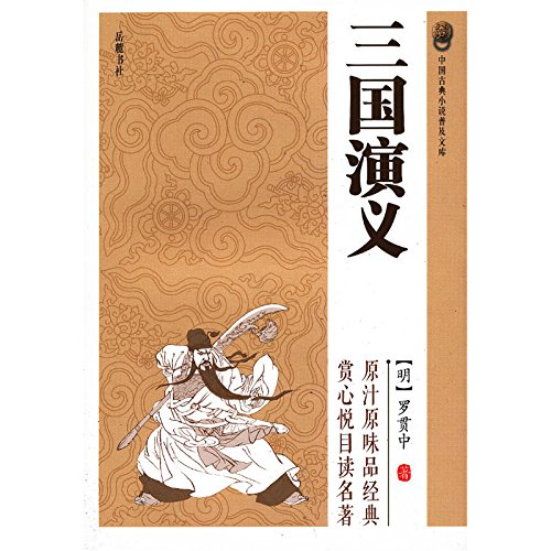 three kingdoms: a historical novel essay A guide to reading three kingdoms (based on the abridged translation by moss roberts [university of  three kingdoms (also known as romance of the three kingdoms, or tale of the three kingdoms) is a historical novel,  chinese essay 1docx.