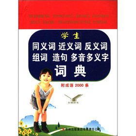 9787807624400: Student synonym synonyms antonyms group words make sentences Polysemous word dictionary(Chinese Edition)