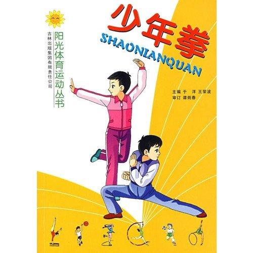 Books 9787807628590 Genuine boxing boy(Chinese Edition): JI LIN TI
