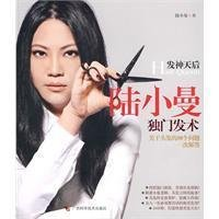 Genuine] LiuXiaoMan detached hair surgery (SS)(Chinese Edition): LU XIAO MAN